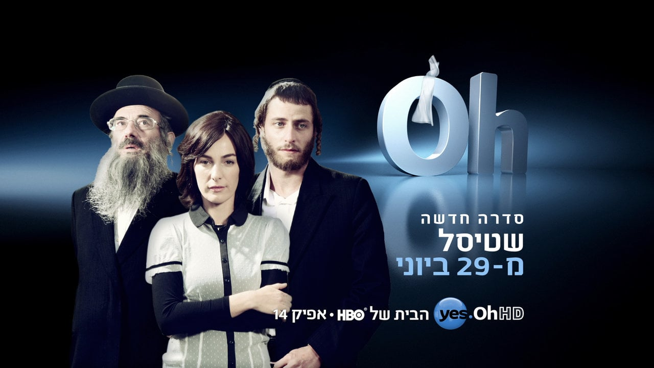 LENS: Shtisel looks at life in Mea Shearim through the lives of the Shtisel family.